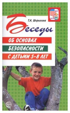 Сфера тц Беседы Об Основах Безопасности С Детьми 5-8 лет