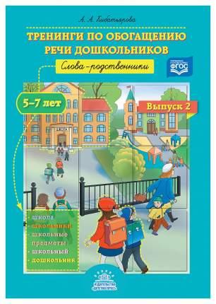 Тренинги по Обогащению Речи Дошкольников. Слова-Родственники (5-7 лет) Выпуск 2
