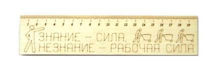 """Линейка деревянная 450х200мм """"Знание- сила"""""""