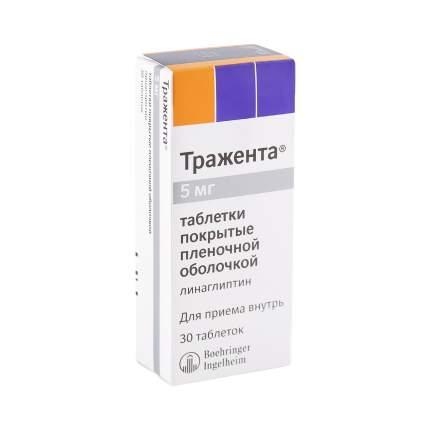 Тражента таблетки 5 мг 30 шт.