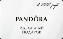 Подарочный сертификат Pandora 2000
