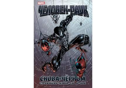 Комикс Удивительный Человек-Паук, Снова в чёрном