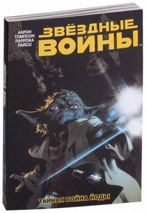 Комикс Звездные Войны. Том 5, Тайная война Йоды