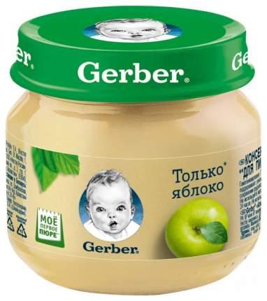 Пюре фруктовое Gerber Только яблоко с 4 месяцев 130 г