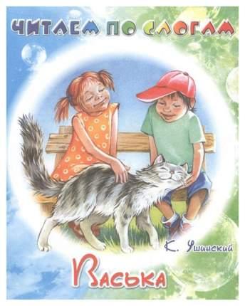 Книга Васька