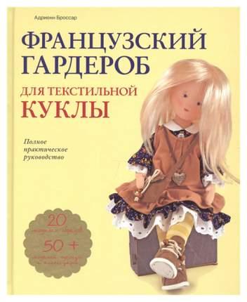 Французский Гардероб для текстильной куклы