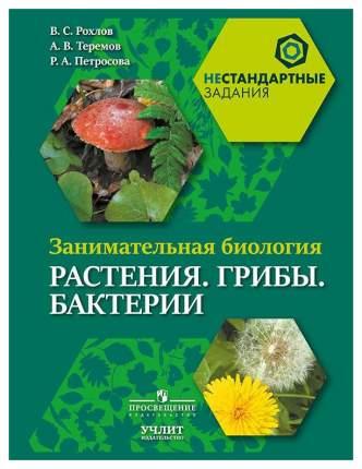 Занимательная Биология, Растения, Грибы, Бактерии: пособие для Учащихся Общеобразовательны