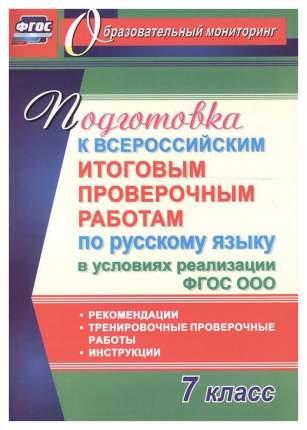 Подготовка к Всероссийским Итоговым проверочным Работам по Русскому Языку В Условиях