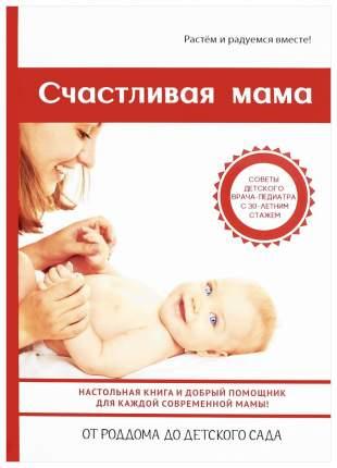 Книга Счастливая Мама