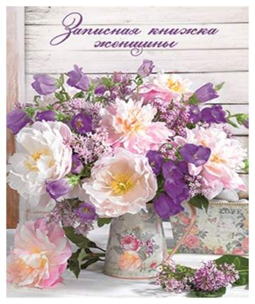 Записная кн. женщины арт. 45504 НЕЖНЫЙ БУКЕТ /А6  192 стр.