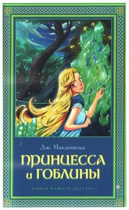 Книги нашего Детства, принцесса и Гоблин (Книга)