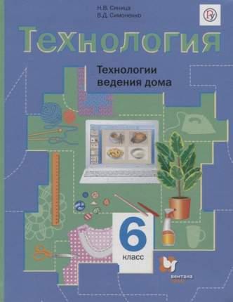 Симоненко, технология, технологии Ведения Дома, 6 кл, Учебник (Фгос)