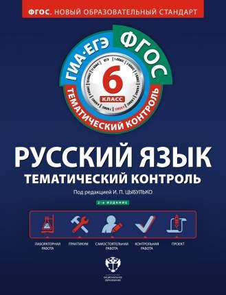 Тематический контроль, Русский язык, ОГЭ, ЕГЭ, 6 кл, Р/т, (ФГОС) + вкладыш, /Цыбулько,