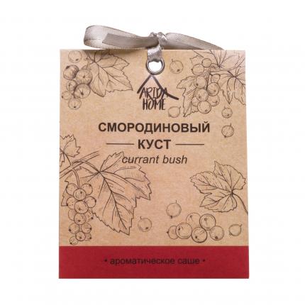 Ароматическое саше ARIDA HOME Смородиновый куст АР 100-064
