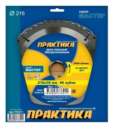 Диск по дереву для дисковых пил Практика 776-911