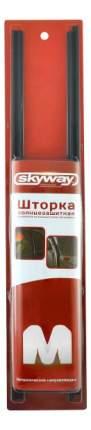 Шторка солнцезащитная Skyway S01201005