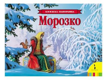 Книжка-Игрушка Росмэн Морозко