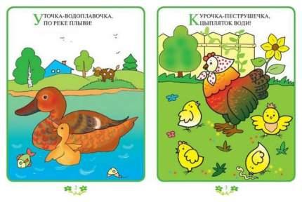 Первый год обучения Школа семи гномов Прибаутки для малютки