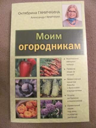 Моим Огородникам, 7-Е Изд, Доп, и перераб, [Нов, Оф, ]