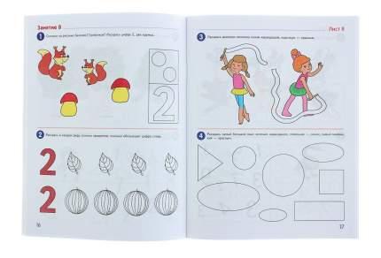 Тетрадь Рабочая Я Считаю до пяти Цветная для Детей 4-5 лет