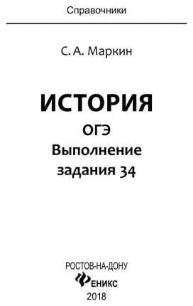 Учебное пособие тд Феникс Маркин С. А. История. Огэ. Выполнение Задания 34