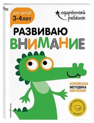 Эксмо Развиваю Внимание: для Детей 3-4 лет, Одарённый Ребёнок (С наклейками)