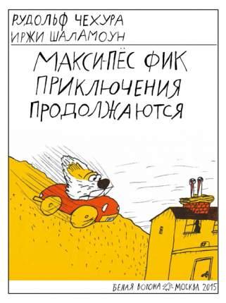 Книга Белая ворона. Макси-пес Фик. Приключения продолжаются