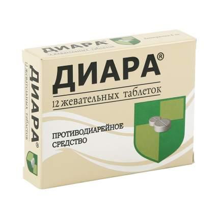 Диара таблетки жевательные 2 мг 12 шт.