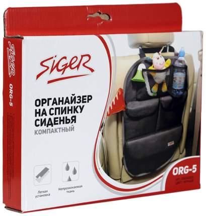 Универсальный органайзер на спинку сиденья автомобиля Siger ORG-5