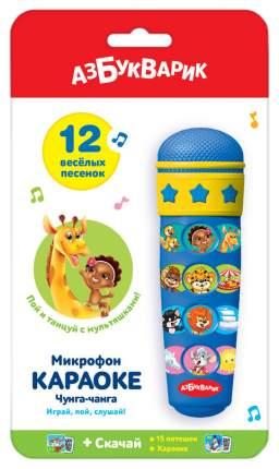 Интерактивная игрушка Азбукварик Караоке, Чунга-чанга