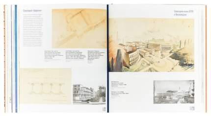 Книга Авангардстрой. Архитектурный ритм революции 1917 года