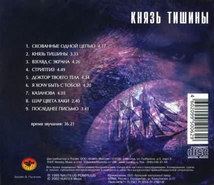 Nautilus Pompilius Князь Тишины (CD)