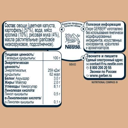 Пюре мясное Gerber Нежные овощи с кроликом с 6 мес. 130 г