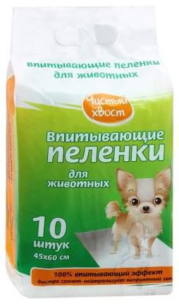 Пеленки для домашних животных Чистый Хвост для собак и кошек 10шт 45 x 60