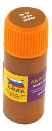 Краски для моделизма Zvezda 57-Акр Охра