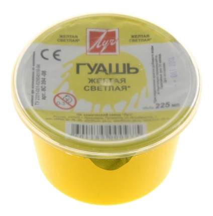 Гуашь Луч желтый светлый 225 мл