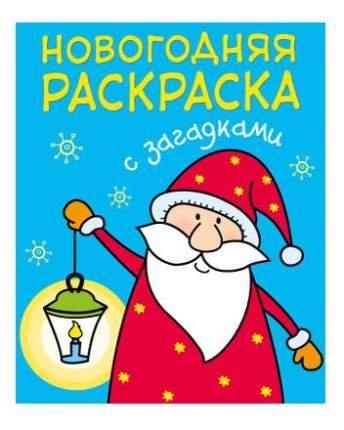 Раскраска Мозаика-Синтез Дед Мороз