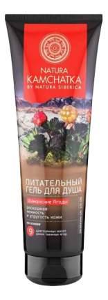 Гель для душа NATURA KAMCHATKA Шаманские ягоды Роскошная нежность и упругость кожи 250 мл