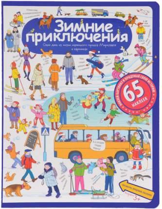 Обучающая книга Айрис Рассказы по картинкам С наклейкам и Зимние приключения. (25557)