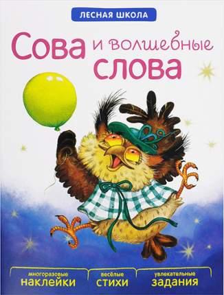Книжка Мозаика-Синтез лесная Школа. Сова и Волшебные Слова (Мс10916)