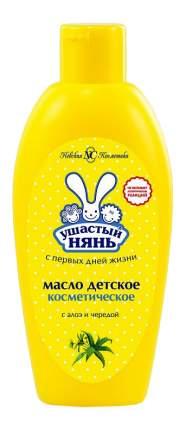 Масло для тела детское Невская Косметика Ушастый нянь 200 мл