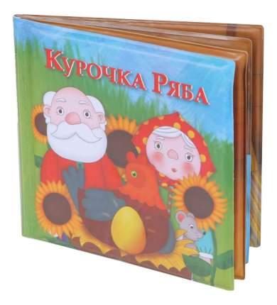 Книжка для купания YAKO Toys Курочка Ряба