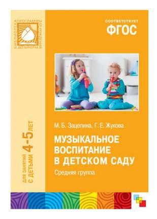 Книжка Школа Семи Гномов Музыкальное Воспитание В Детском Саду