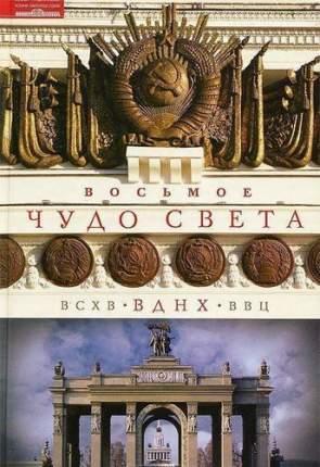 Книга Зиновьева О, Восьмое чудо света, ВСХВ-ВДНХ-ВВЦ