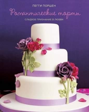 Романтические торты, Сладкое признание В любви