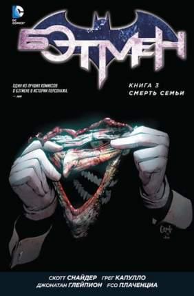 Бэтмен, Книга 3, Смерть семьи