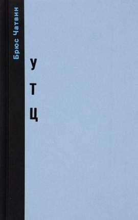 Книга Утц и другие истории из мира искусств