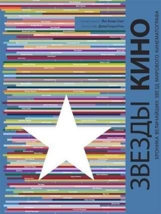 Книга Звёзды кино, Хроника величайших звёзд мирового кинематографа