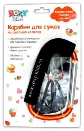 Карабин Roxy-Kids Карабин для сумок и детских колясок оранжевый