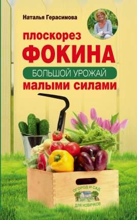 Плоскорез Фокина, Большой урожай малыми силами